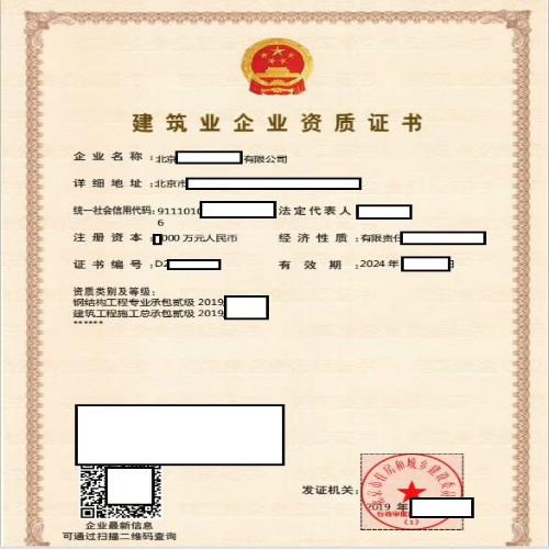 齐齐哈尔安全生产许可证资质价格多少