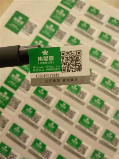 长春德惠水果一物一码二维码防伪标签制作印刷厂/物流可变条形码不干胶