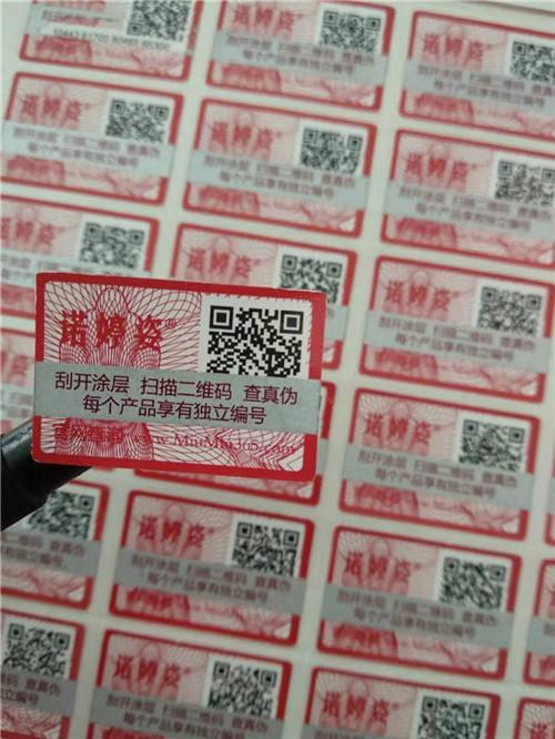 莱芜钢城减肥产品一物一码二维码防伪标签制作印刷厂/物流可变条形码不干胶