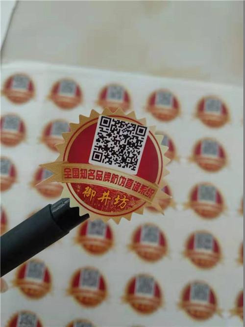 厦门翔安汽车用品一物一码二维码防伪标签制作印刷厂/物流可变条形码不干胶