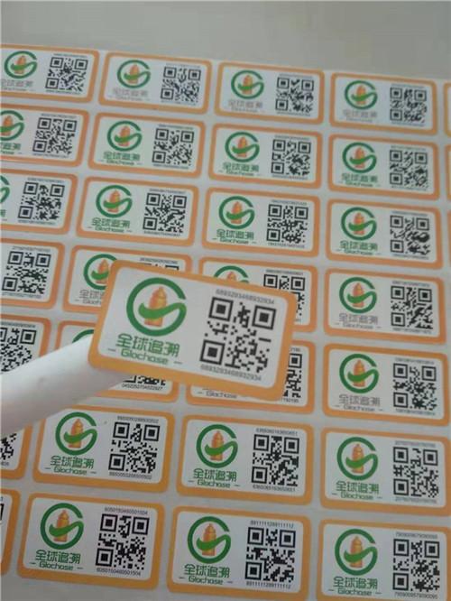 邯郸邯山零件一物一码二维码防伪标签制作印刷厂/物流可变条形码不干胶