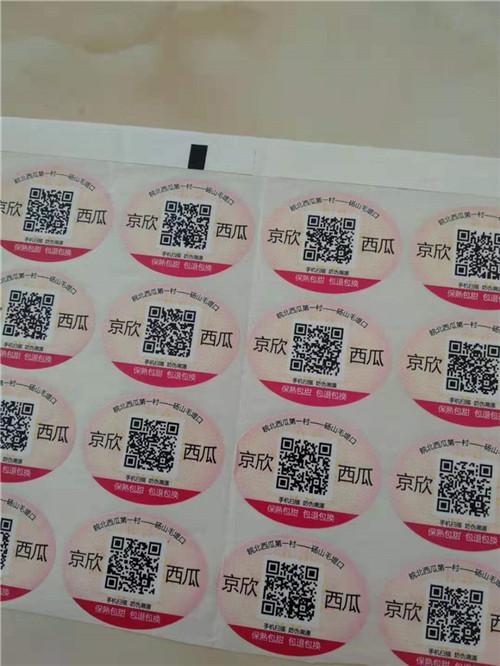 邵阳双清活塞一物一码二维码防伪标签制作印刷厂/物流可变条形码不干胶