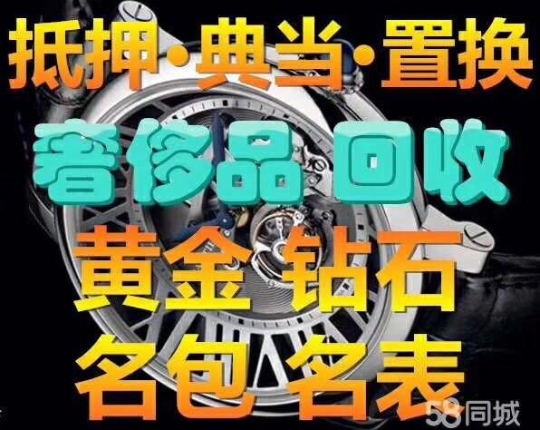武邑县帝舵手表回收正规专业