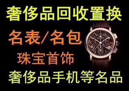 保定阜平县浪琴手表回收--价格行情