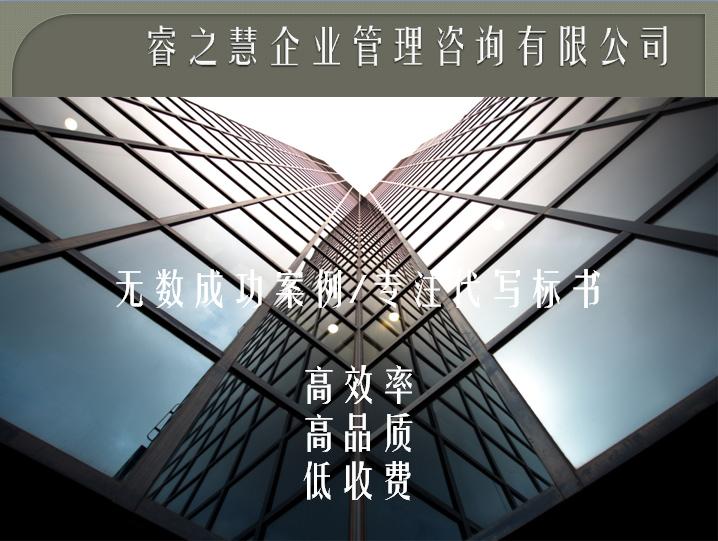 柘城代做商业计划书-编写互联网项目计划书市场报价
