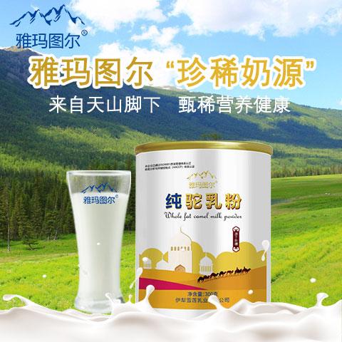 焦作市骆驼奶粉公司