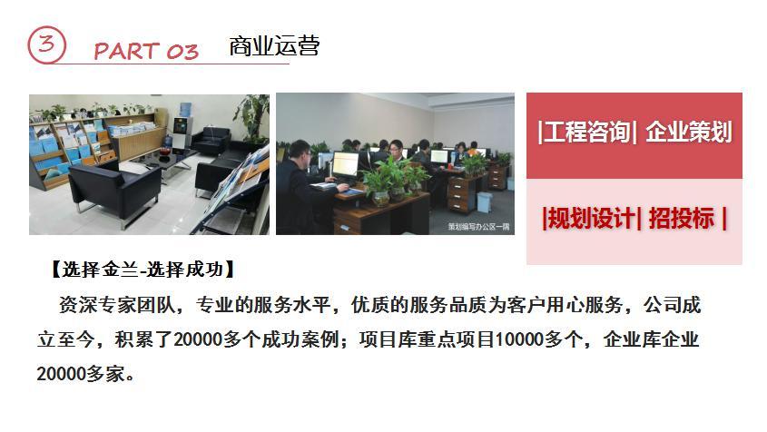 广元专业写可行性分析报告