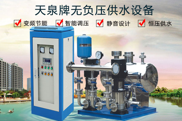 湘潭恒压变频供水系统厂家地址
