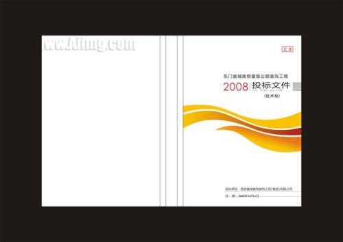 淮滨代写方案公司