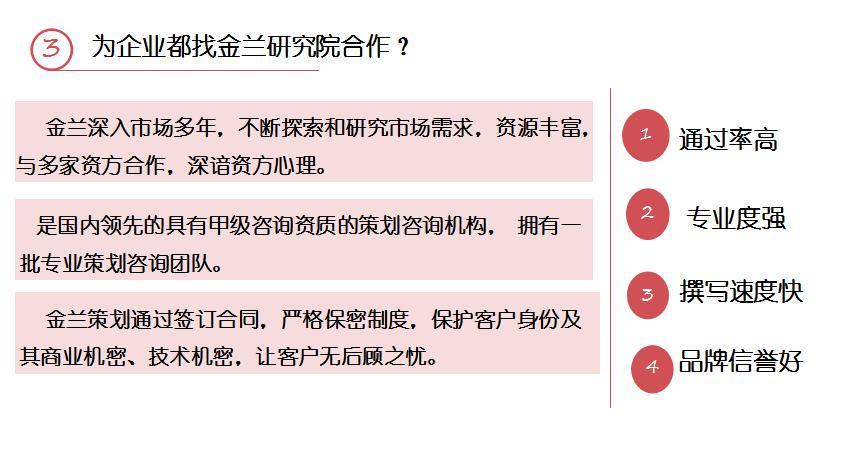 批地可研报告秦皇岛会做/编写规范