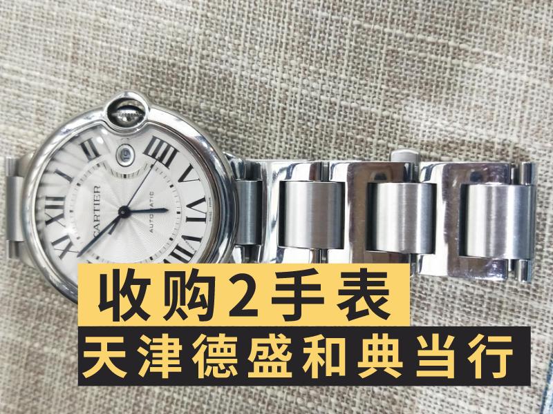天津二手回收价钱欧米茄手表回收_天津