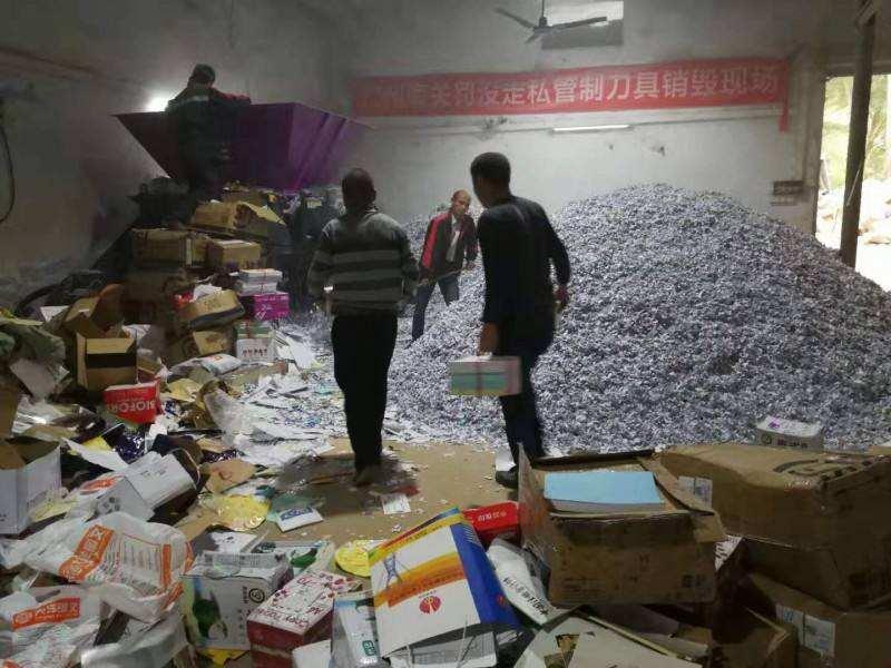 广东省珠海市文件资料销毁点击查看