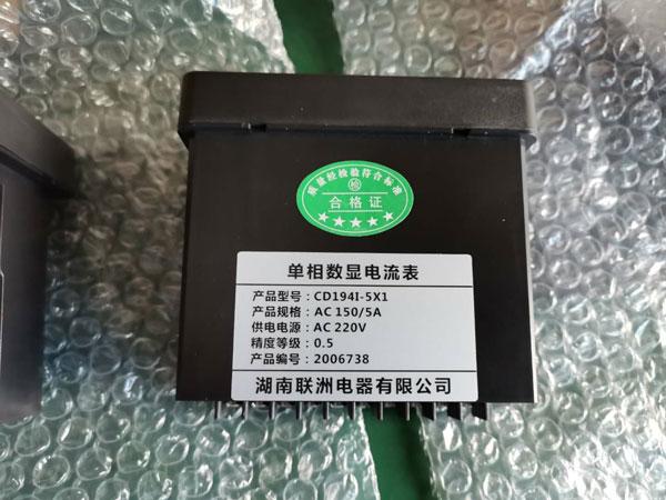 历下单相电流表HDZJ-310咨询