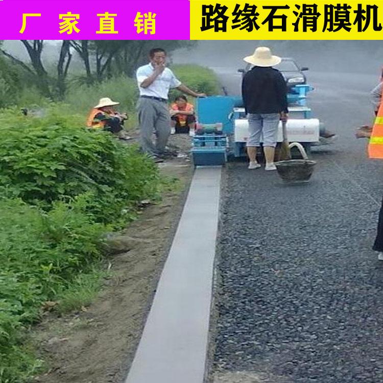 三门峡路沿滑模机图片路缘机