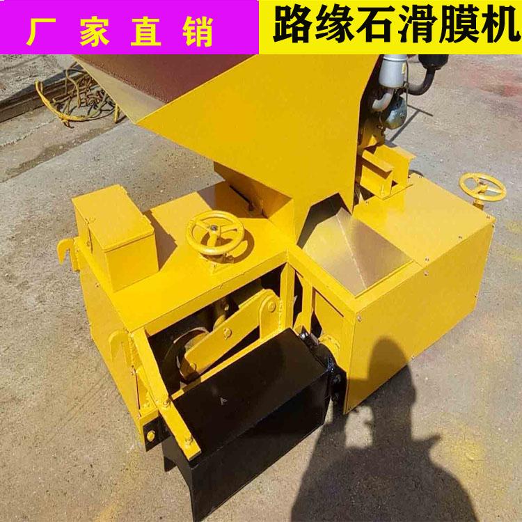 马鞍山拦水带滑模机操作简单路肩滑模机
