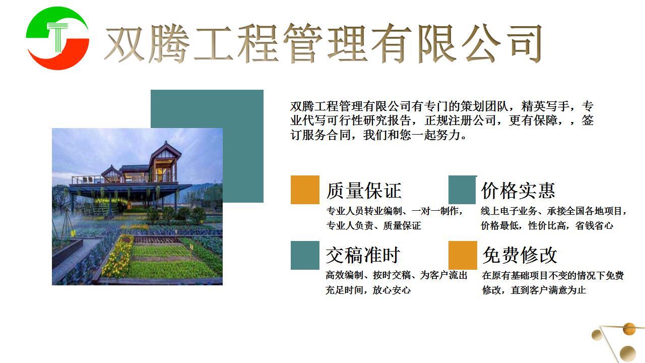 陕西咸阳专业做电子(项目策划方案)编制内容及要求