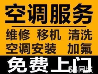 汉阳区昌隆花园专业空调维修怎么收费