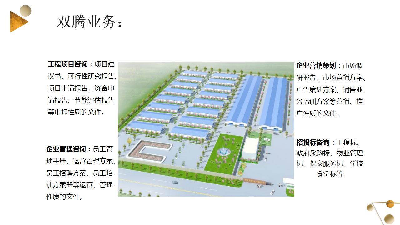 贵港当地做公路(可行性报告)设计说明