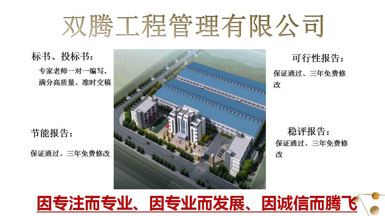 阜阳界首当地做医院(项目立项策划)格式要求
