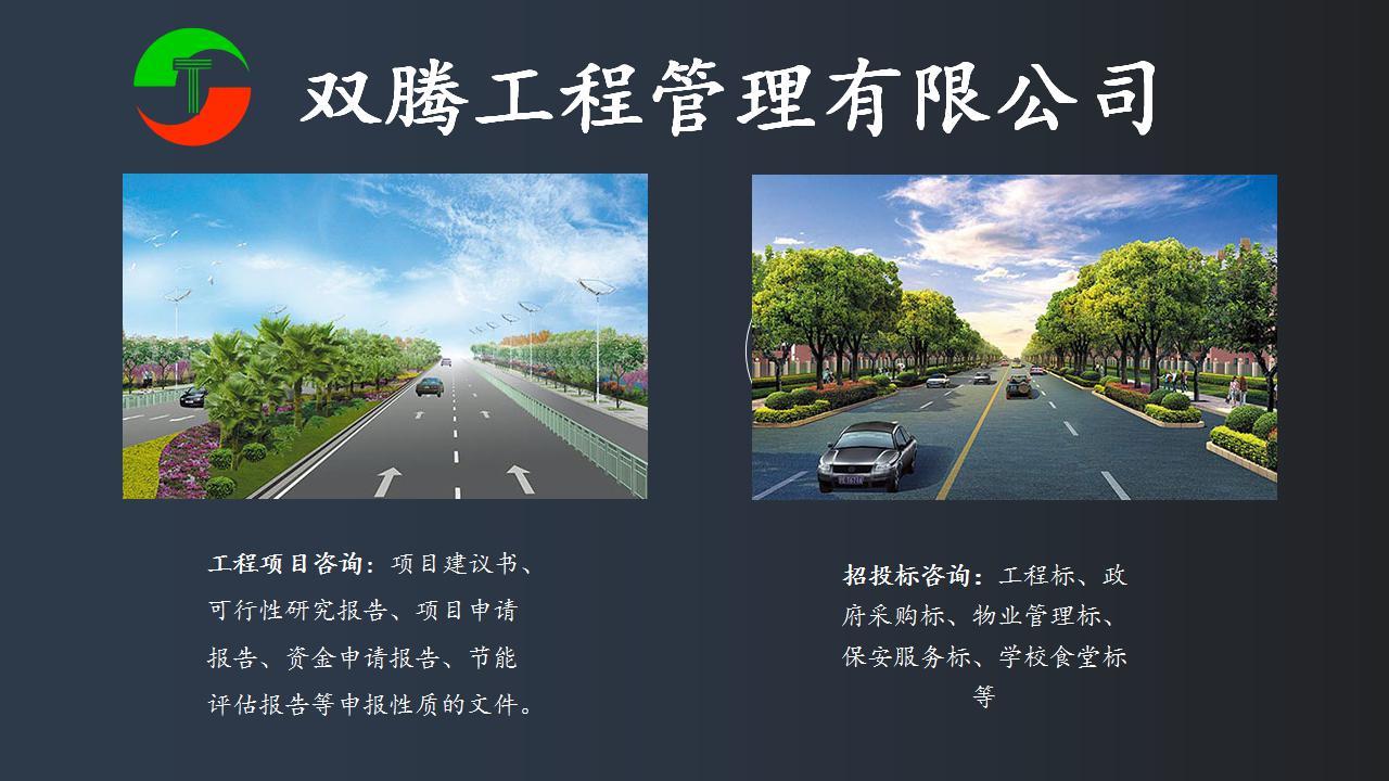 贵州黔西南低价编制项目建议书公司-贵州黔西南可研报告代做