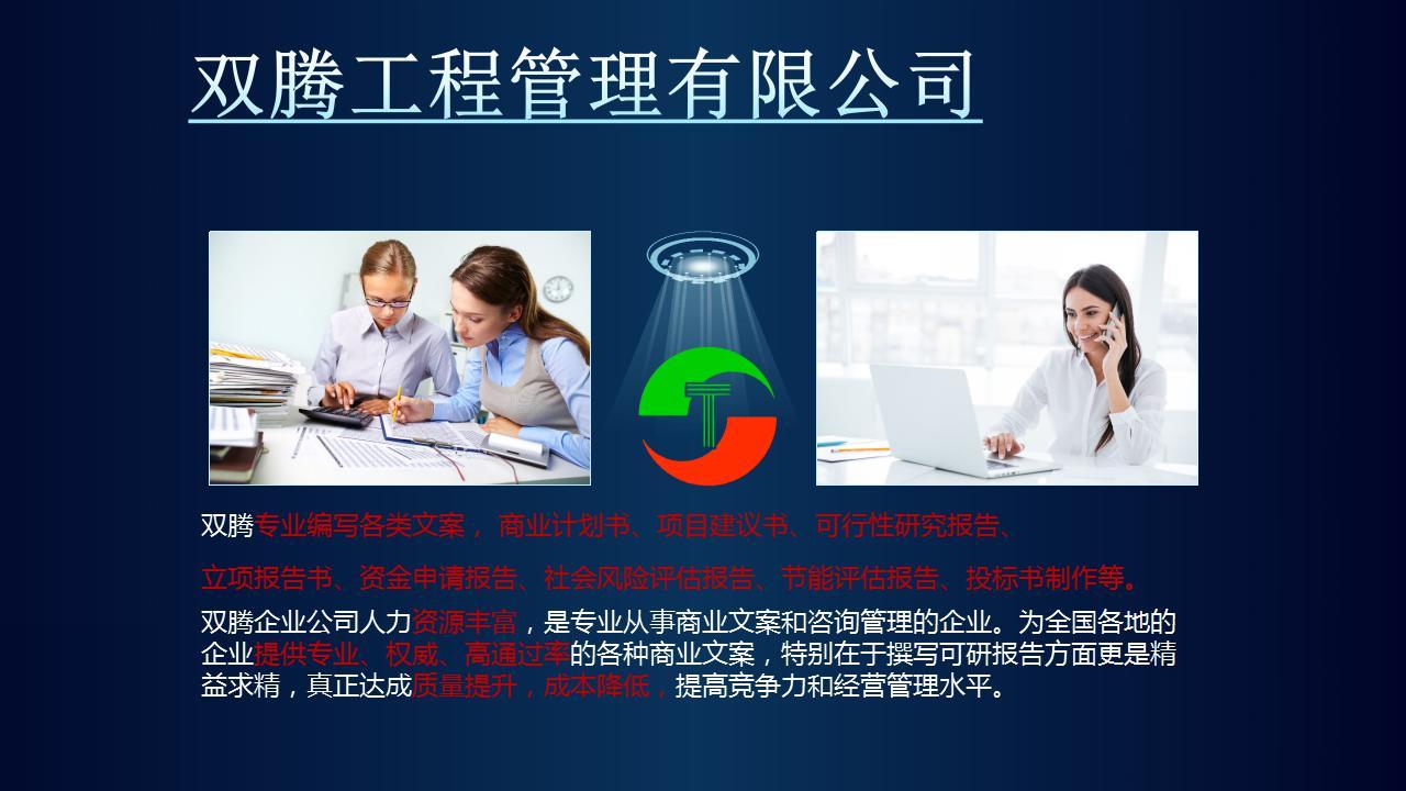 龙潭代写房地产开发(可研分析报告)交稿快通过率又高的公司