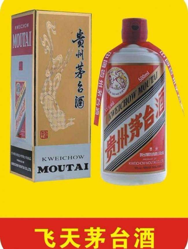 潍坊市回收年份茅台酒