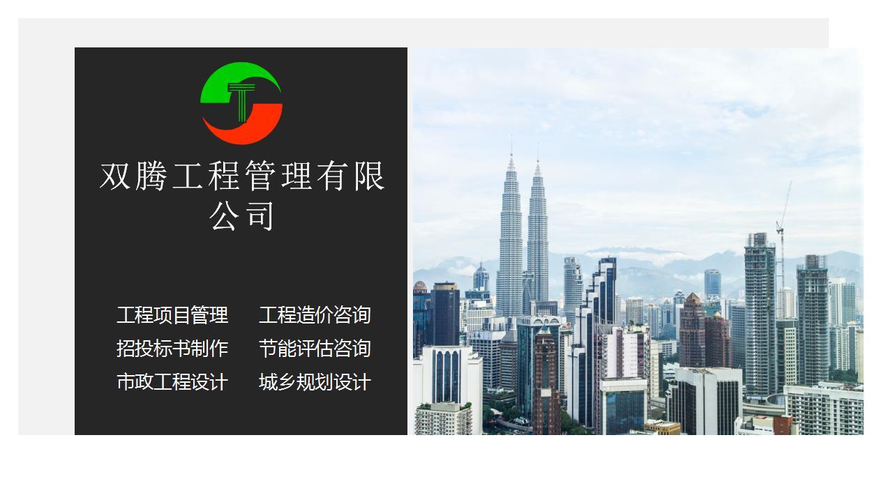 安县做住宅小区项目申报材料可靠的的公司