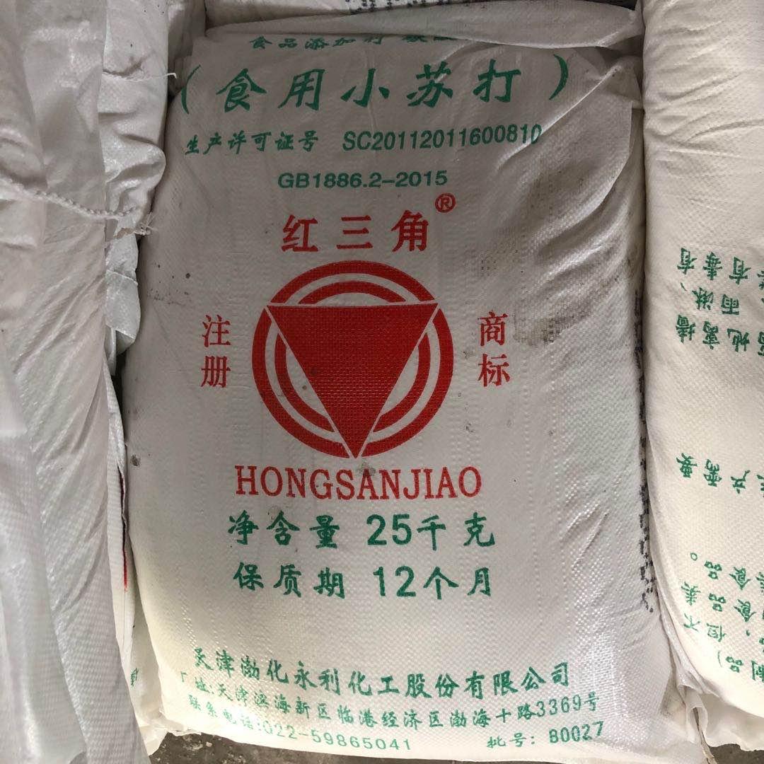 天水—【工业级小苏打】—饲料添加剂