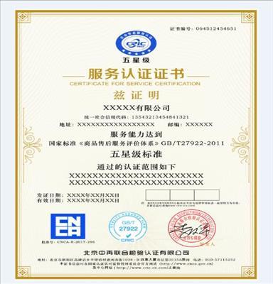吉林ISO质量认证中心