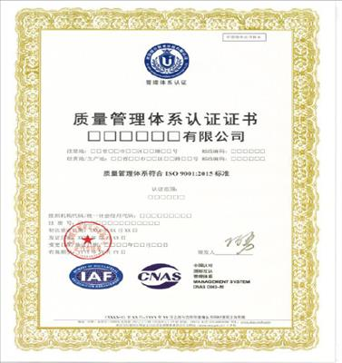 吉林ISO9001体系