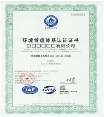 哈尔滨iso45001 认证