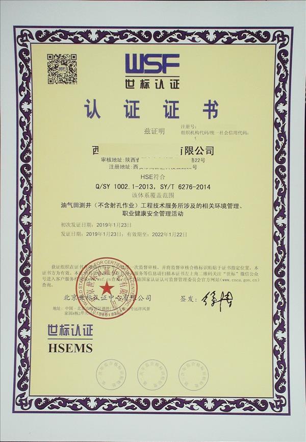 吉林ISO14000专业认证