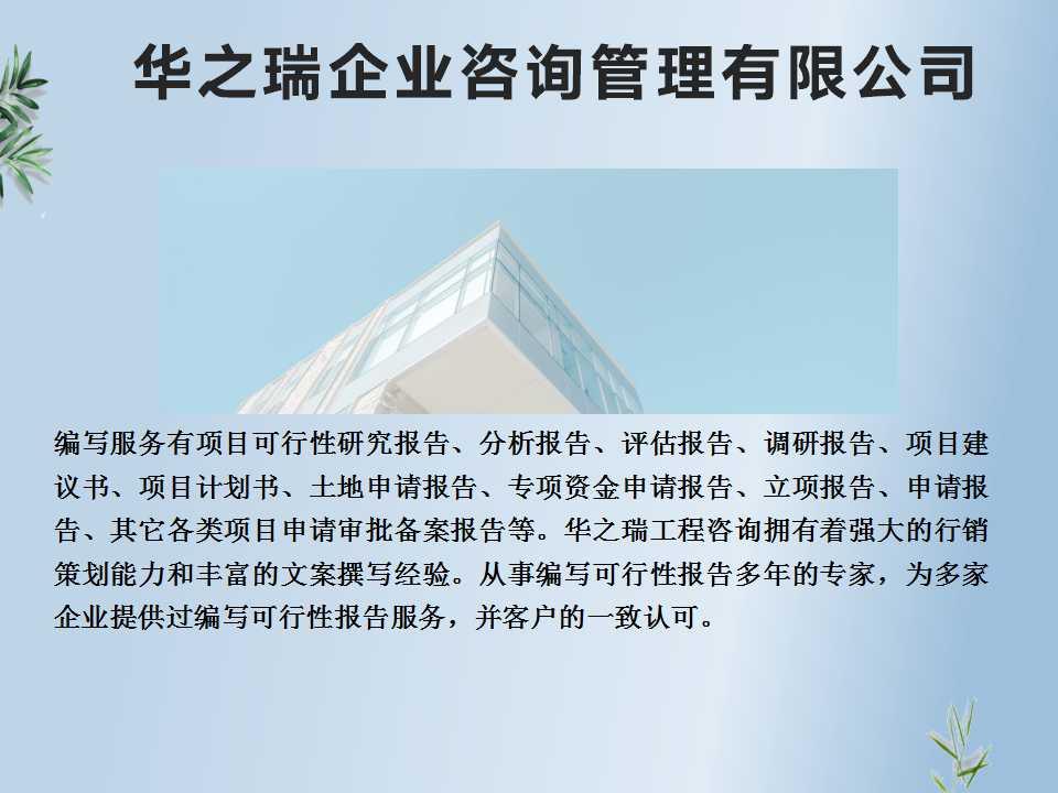 2021腾冲县写社会稳定风险评估报告做稳评