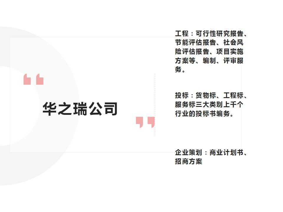 永吉县做标书响应文件,专业方便放心靠谱