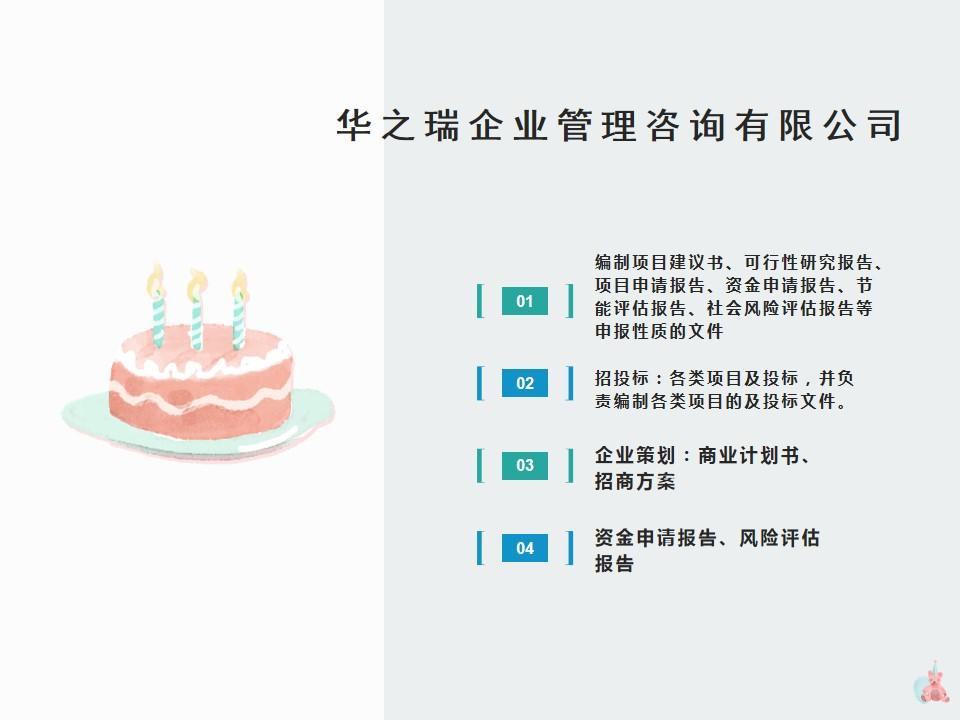 澜沧县制作标书步骤详解-中标案例分享