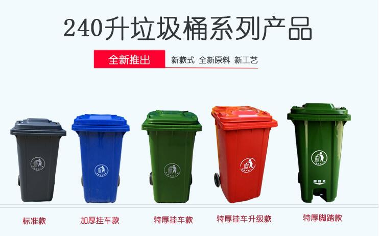 赤城塑料垃圾桶报价及图片