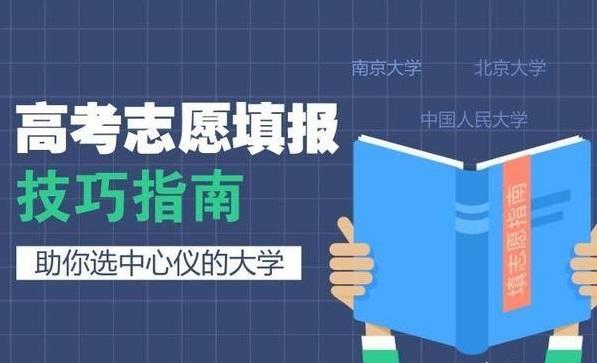 绵阳市高考填报志愿中心哪家专业找途涯升学