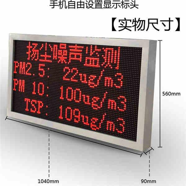 咨询热线:海东 扬尘在线监测仪扬尘检测仪