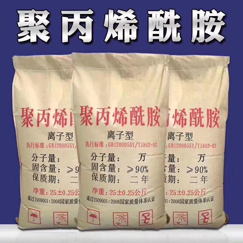 红河建水工业级絮凝剂【厂家直销】