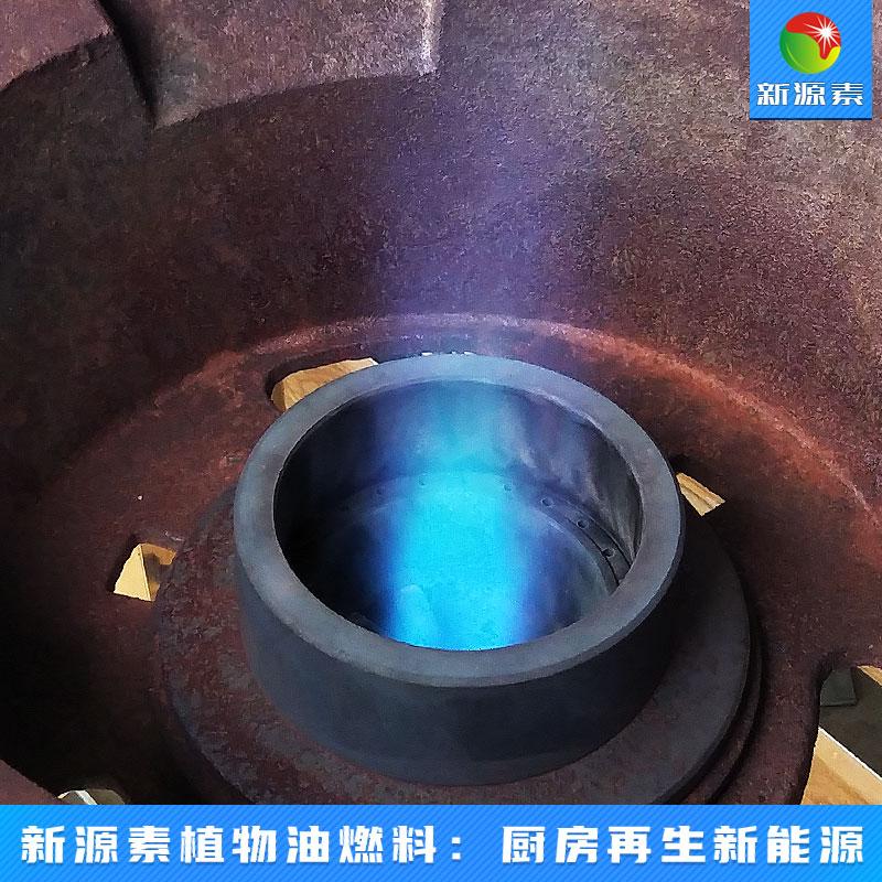 襄阳樊城厨房烧火油新能源植物油燃料在家创业 小本项目