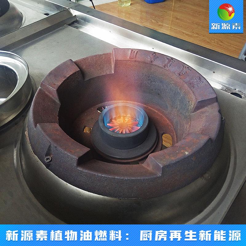 湖北荆门民用植物油燃料鸿泰莱坝坝宴灶无需勾兑 高热值 无积碳