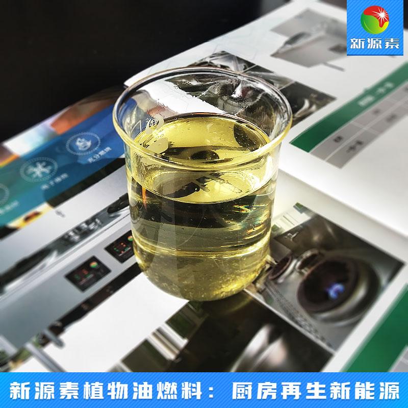 江西赣州环保植物油新能源植物油灶具优势特点