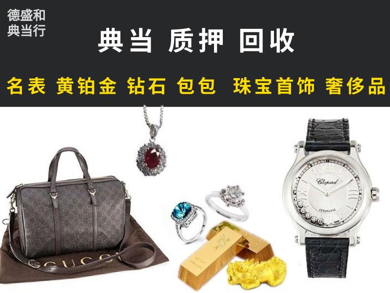 天津高档手表回收二手手表回收店_天津