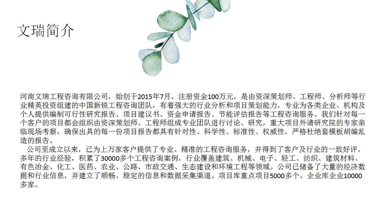 辽宁阜新代做社会稳定风险评估报告