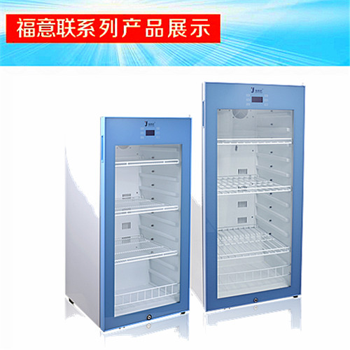 15-25度冷藏柜 FYL-YS-1028L 辽阳市白塔区