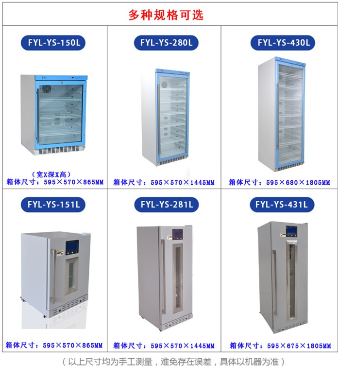 吉林市多功能医用恒温箱FYL-YS-150L供应