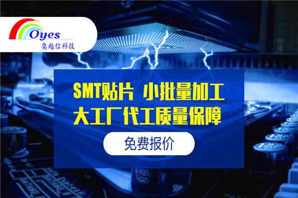 奋达工业园贴片加工DIP厂家