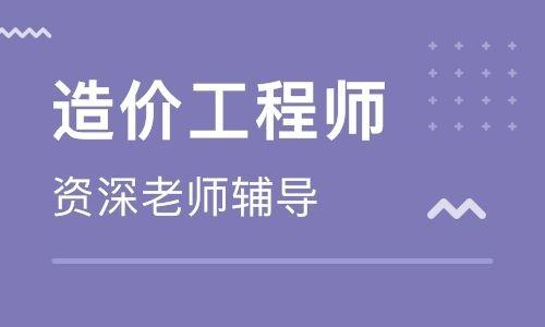陇南市二级造价工程师培训哪家好_哪里好那家好