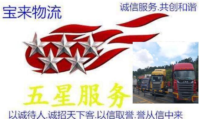 惠州市惠东县到张家口回头车/高栏车/平板车特快往返8