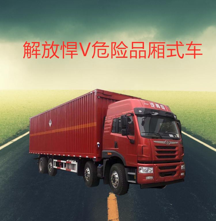 4.5噸危險品9類運輸車多少錢